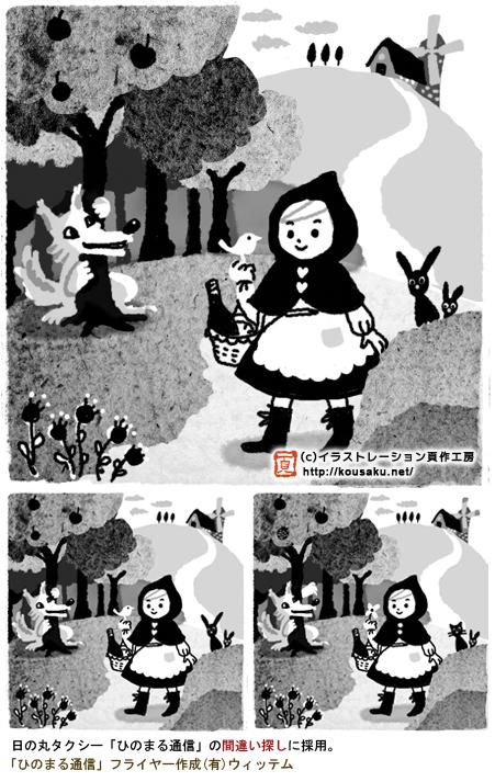 赤ずきんちゃん イラスト