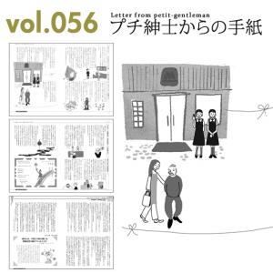 プチ紳士からの手紙vol.056 イラスト
