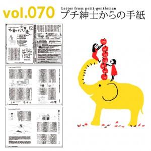 プチ紳士からの手紙vol.070イラストデザイン制作