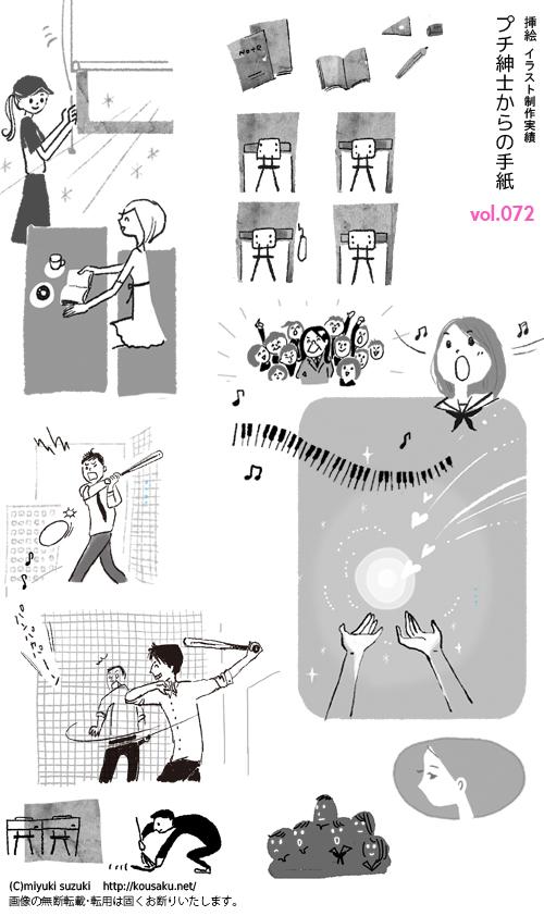 プチ紳士からの手紙vol.072 イラスト制作実績