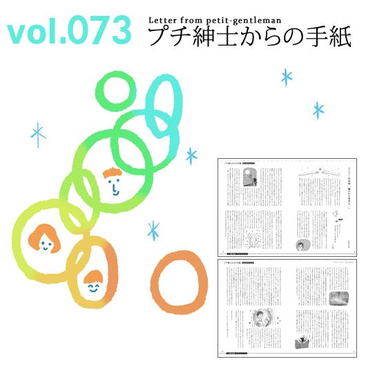 プチ紳士からの手紙vol.073 イラスト作成