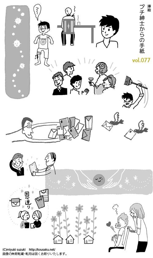 プチ紳士からの手紙77号イラスト制作
