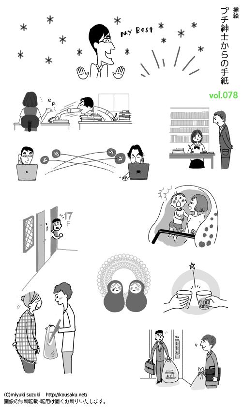 プチ紳士からの手紙78号挿絵作成