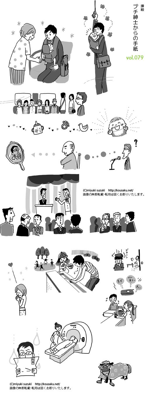 プチ紳士からの手紙73号イラスト制作