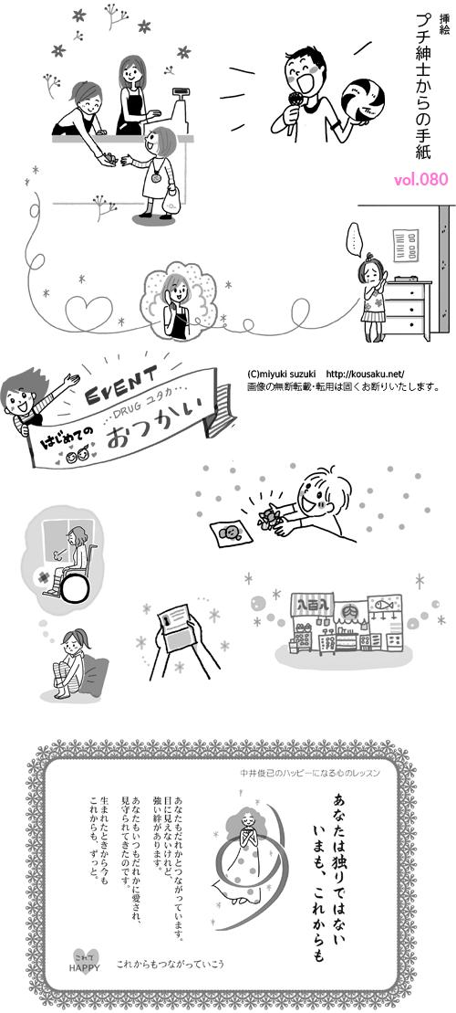 プチ紳士からの手紙vol.080イラスト作成