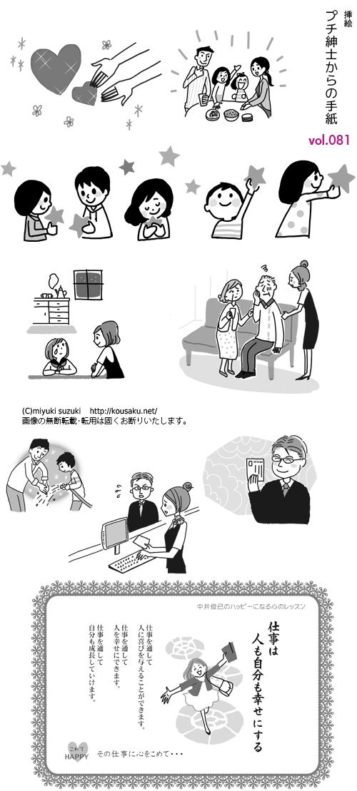 プチ紳士からの手紙81号イラスト制作