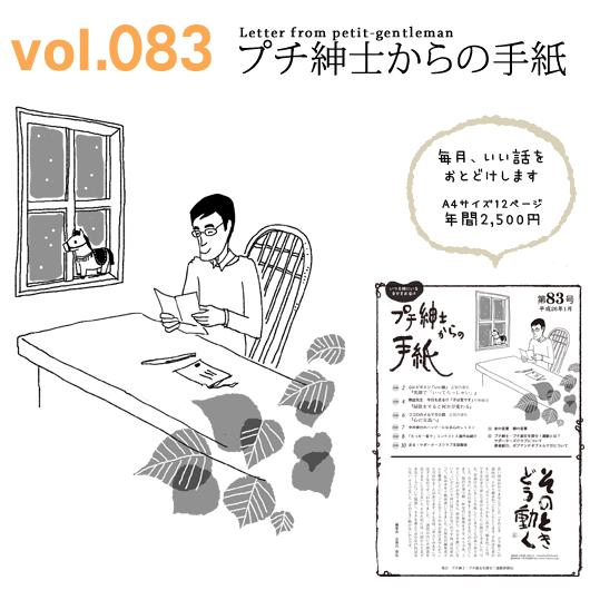 プチ紳士からの手紙vol.083 イラスト作成
