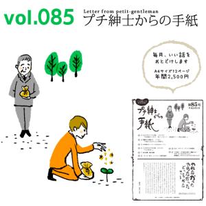 プチ紳士からの手紙vol.085 イラスト作成