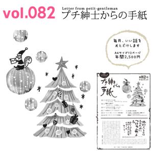 プチ紳士からの手紙vol.082 イラスト作成