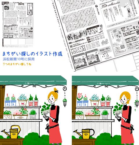 浜松新聞イラスト作成