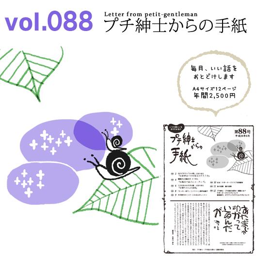 プチ紳士からの手紙vol.088イラスト作成