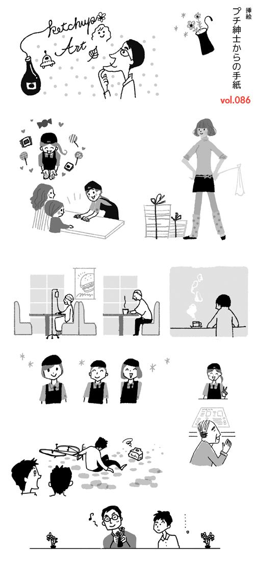 プチ紳士からの手紙86号イラスト作成