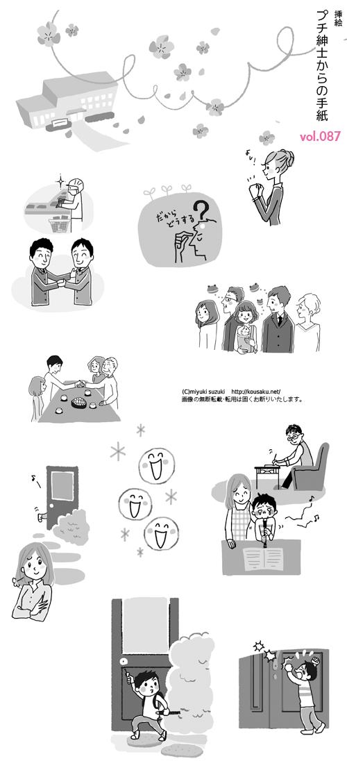 プチ紳士からの手紙vol.087イラスト作成