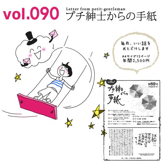 プチ紳士からの手紙vol.090