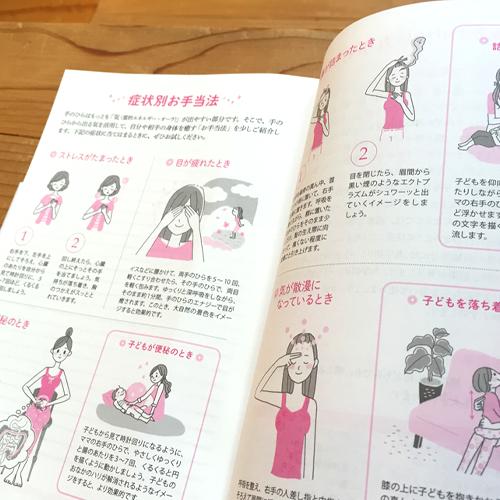 2015年美鈴さん手帳 イラスト作成