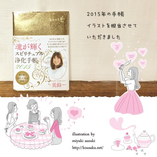 2015年美鈴さん手帳