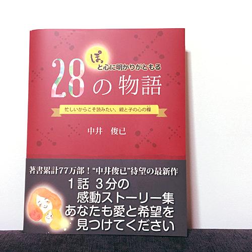 中井俊己著書:イラスト・カバーデザイン