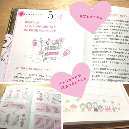 2016年スピリチュアル浄化手帳