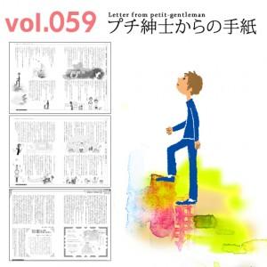 プチ紳士からの手紙vol.059イラスト