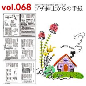 プチ紳士からの手紙vol.068