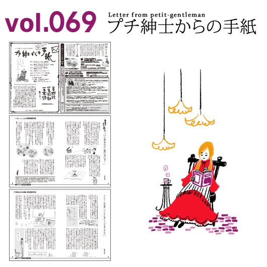 プチ紳士からの手紙vol.069 イラスト・本文レイアウト担当