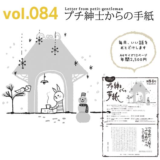 プチ紳士からの手紙vol.084イラスト作成